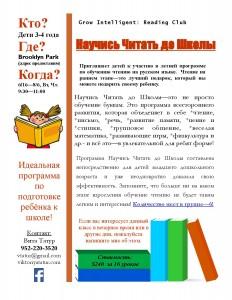 Научись читать до школы - flyer 3-4-page-001 (2)