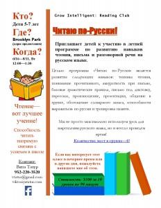 Научись читать до школы - flyer 5-7-page-001