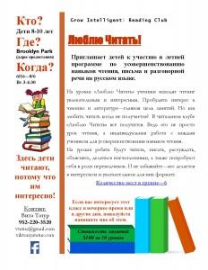 Научись читать до школы - flyer 8-10-page-001