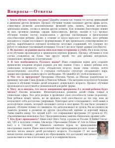 вопросы ответы-page-001